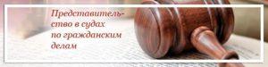 Адвокат по гражданским делам в Белово