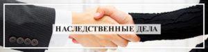 Адвокат по наследственным делам в Белово
