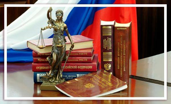 юридическая помощь в Белово