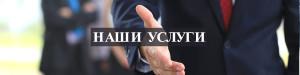 услуги-адвокатов-в-белово