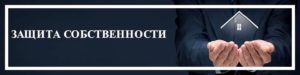 защита собственности в Белово защита собственности в Белово