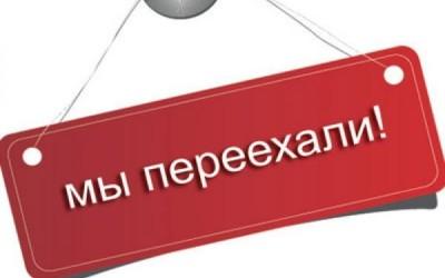 Наш новый адрес: г. Белово, ул. Ленина, 22
