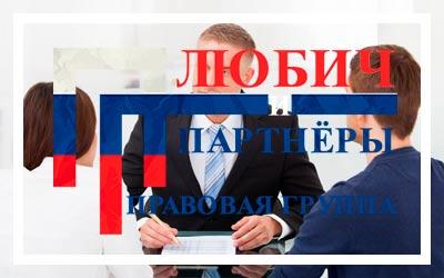 Юристы в Белово