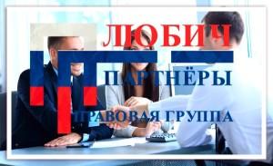Адвокаты в Белово