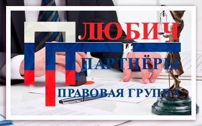 Юридические консультации в Белово