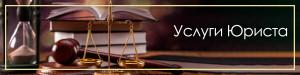 юристы-в-белово