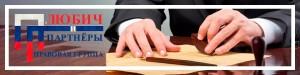Составление судебных документов в Белово