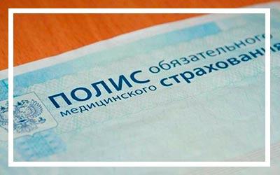 Уточнен порядок расчета тарифа страхового взноса на ОМС неработающего населения