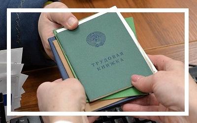 Начисление пенсии по двум трудовым книжкам