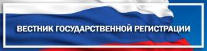 Публикация сообщений в «Вестнике государственной регистрации»