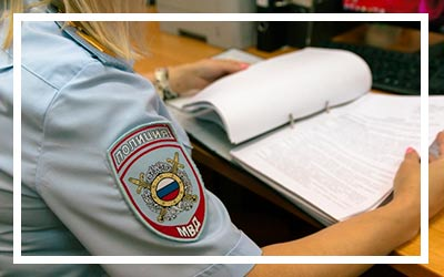 Уголовная ответственность за фиктивную регистрацию иностранцев в офисах