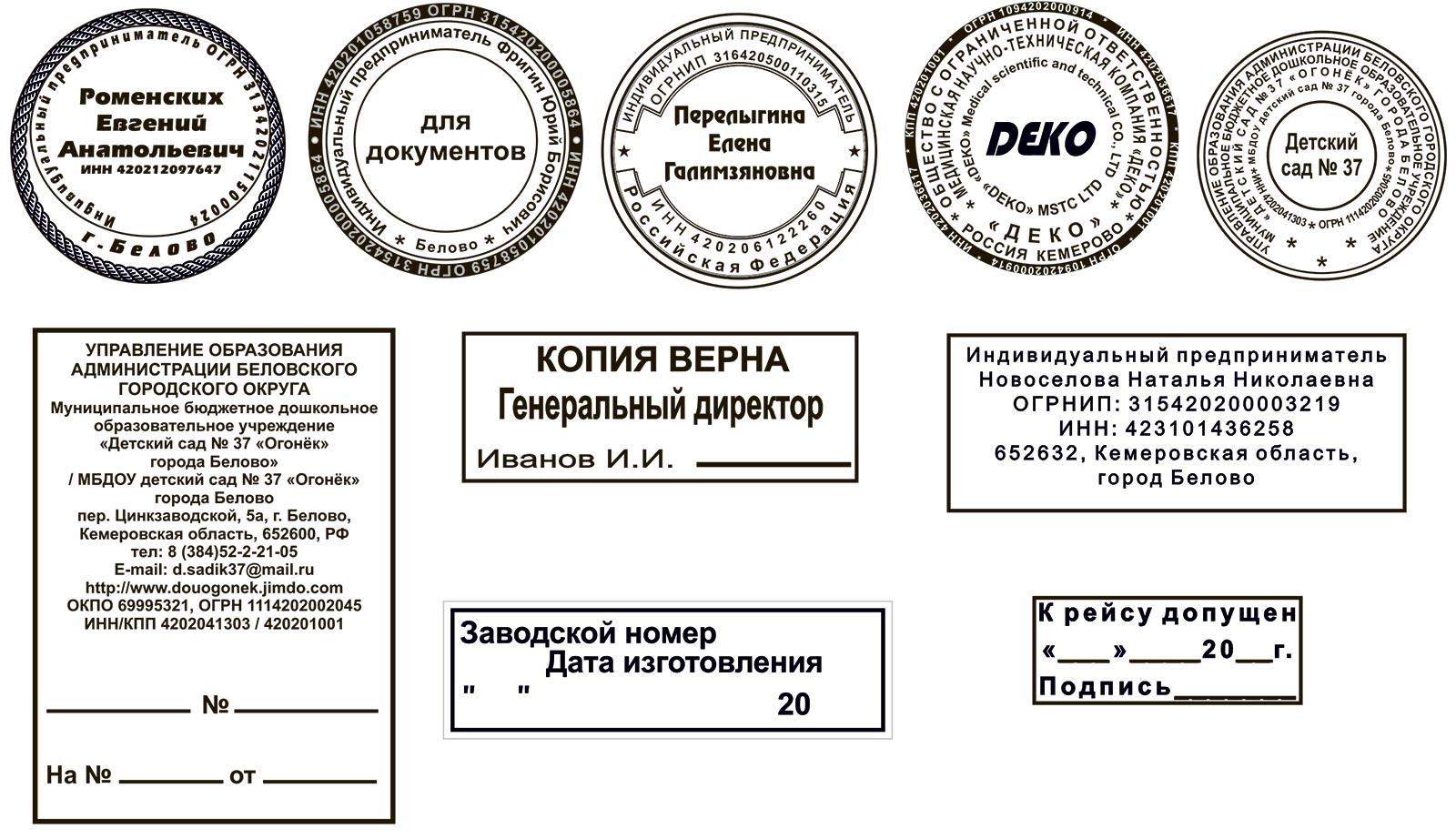 заказать печати в Белово