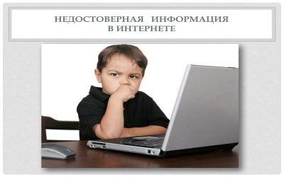 Ответственность за недостоверную информацию и штрафы