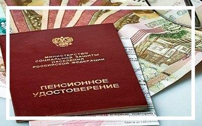 Госдума приняла закон о заморозке накопительной части пенсий до 2021 года