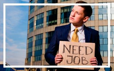 Безработный ли?