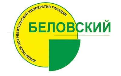 «Беловский»  кредитный потребительский кооператив