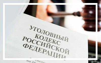 Изменения в Уголовно-процессуальном кодексе РФ