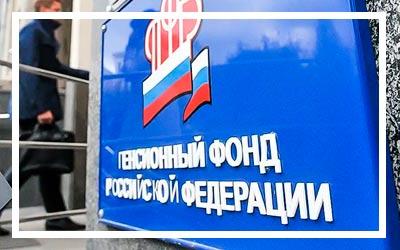 Переход из негосударственного пенсионного фонда в Пенсионный фонд РФ