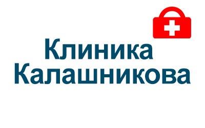 Клиника Калашникова