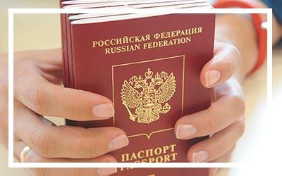 Паспорт в мобильном приложении