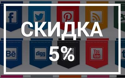 Скидка в 5%